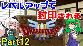 【制限プレイ】レベルアップで封印されるドラクエ3 Part12【ゆっくり実況】
