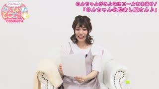【春日望】のんちゃんのおいしいとこどり #22(無料)