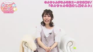 【春日望】のんちゃんのおいしいとこどり #22
