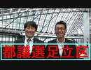 松浦かつゆき東京議会選挙足立選挙区テレビ改革党立候補予定者ご紹介20210527