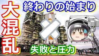 【ゆっくり解説】追い詰められていく日本