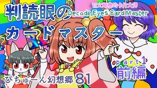 【ぴちゅーん幻想郷】81・判読眼のカードマスター【東方アニメ】