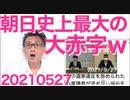朝日新聞、たった3ヶ月で441億円の赤字を計上し創立以来の経営危機に、朝日が倒産したら国を挙げて祝いましょうw20210527