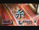 糸 - 中島みゆき(フル)を結月ゆかり麗にしっとりと歌ってもらった/Yuzuki Yukari Rei - CeVIO AI カバー