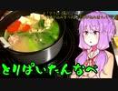 【VOICEROIDキッチン】脳死キッチン3【結月ゆかり】