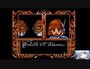 MSX2版、魔導物語1を初見プレイ #1