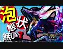 ハンマーでヌシタマミツネ モンハンライズ実況風【DLC Ver.2.0】#9【モンスターハンターライズ MONSTER HUNTER RISE】