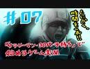【地球防衛軍5】#07「サラリーマン・30代・子持ち」ではじめるゲーム実況【オンライン ソロ HARDEST レンジャー  M14 巨船破壊作戦 】
