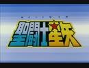戦姫絶唱シンフォギア✕聖闘士星矢+おまけ