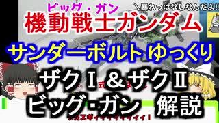 ザクⅠ&ザクⅡ&ビッグ・ガン 解説【機動戦士ガンダム サンダーボルト】part1【ガンダム解説】