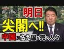 【直言極言】明日尖閣へ!中国に怯え国を売る人々[R3/5/28]