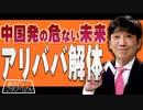 【教えて!ワタナベさん】中国発の危ない未来、アリババ解体へ[R3/5/29]