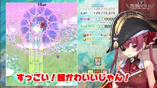 【2021/03/25】マリン船長と上海人形【宝鐘マリン切り抜き】