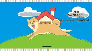 WANCO!! / Twinfield feat. 初音ミク