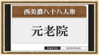 【ウマ娘 プリティダービー】◆西美濃1ハ