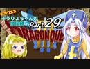 【DQ3】ドラクエ3:そうりょちゃんの僧侶縛り_29【ゆっくり実況】