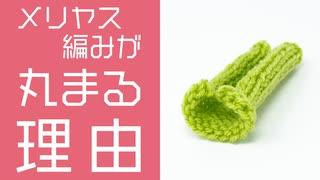 なぜメリヤス編みは丸まるのか?