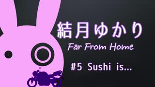 [VOICEROID車載] 結月ゆかり Far From Home #5 Sushi is... [バイク/400X]