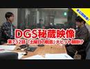 【DGS秘蔵映像】神谷浩史・小野大輔のDear Girl〜Stories〜 第732話より「『土曜日の靴音』大ヒット願掛け」