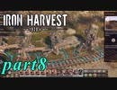 【Iron Harvest】鉄の戦士達を求めてpart8【実況】