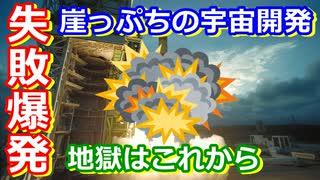 【ゆっくり解説】気象衛星の打ち上げに失