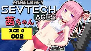 【Minecraft】SevTech 茜ちゃん  Age0-002