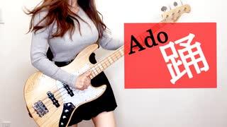 「踊」- Adoスラップベースで弾いてみた