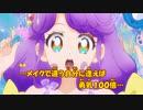 【ニコカラ】Viva! Spark!トロピカル~ジュ!プリキュア(Off Vocal)
