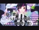 【MMDカメラ/リップ配布】リリア・セベク・シルバーで「うま...