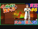 part6 今度の場所は火山!ヒトカゲ可愛いなぁ!「 New ポケモンスナップ 」 実況プレイ Pokemon