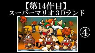 スーパーマリオ3Dランド実況 part4【ノンケのマリオゲームツアー】