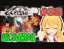 マキちゃんが普通にKenshiやる #32