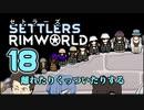 【RimWorld】セトラーズ-18 (リムワールド二次創作)