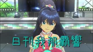 日刊 我那覇響 第2825号 「ToP!!!!!!!!!!!!!」 【ソロ】