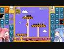 茜と葵のスーパーマリオブラザーズ35で遊ぼう! 十九回戦