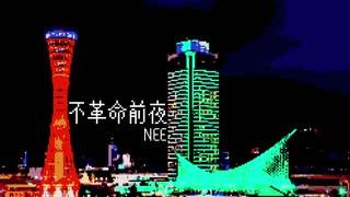 【UTAUカバー】不革命前夜(ワンコーラス