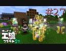 ゆっくり工魔クラフトS7 Part27【minecraft1.16.5】0264