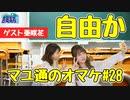 吉岡茉祐さん&亜咲花さんが仲よしトーク! ホラーゲームについても語る【マユ通#28】