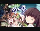 【イースⅠ・Ⅱ(PCE版)】イマさらイチからイースやる。#16(終)【きりたん&ゆっくり】