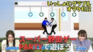 加藤英美里&高木美佑が『スーパー野田ゲーPARTY』で対決!【いっしょにグラブルオマケ#112】