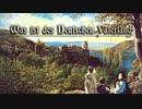 Was ist des Deutschen Vaterland (父なる祖国ドイツとは何だろうか?)