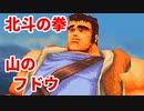 北斗の拳 世紀末救世主伝説◆山のフドウ【実況】18