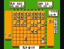 【TASさんの休日】FC森田将棋 大将棋? CPUにたくさん駒を配置して、圧倒的劣勢の状態から始めてみた