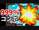 オーバーキル!?999%コンボ【スマブラ64】