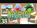【Minecraft】ゆくラボ3~魔法世界でリケジョ無双~ Part.38【ゆっくり実況】
