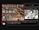 【タクティクスオウガ】攻略・解説動画 31話