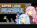 【マリオ2】琴葉姉妹と平和主義ルイージの謎縛り #2【VOICEROID実況】