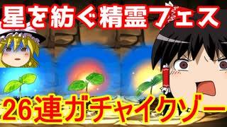 26連ガチャイクゾー!星を紡ぐ精霊フェス【パズドラ】