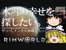 【RimWorld】#11 文明も人生も捨てろ!ゼロから始める異惑星生活【ゆっくり実況】Part11