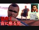 【GTA5 検証】ボート強盗の出現場所に現れた「浮かぶ男」の真相(父と子)